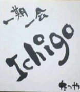 ♂Ichigo♀