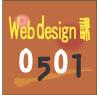 web design課 0501