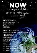 [NOW ーmanpan nightー]!!