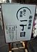 武士の館(新宿魚縁 一丁目)