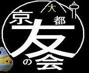 京都友の会 京都グルメ巡り