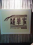 kitchen bar雑草家