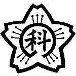 長野県中野市立 科野小学校