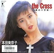 本田美奈子 the Cross愛の十字架