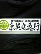 京英丸船団