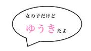 女の子のゆうきちゃん☆ゆうき嬢
