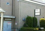 神泉駅をもっと楽しむ!