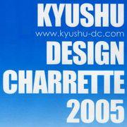 九州デザインシャレット