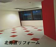 北海道のリフォーム