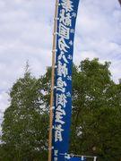香川県国分寺町