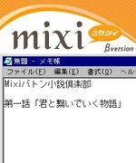 mixiバトン小説倶楽部