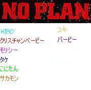 -NO PLAN-
