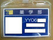 城西大学 YY・YKクラス 06の会