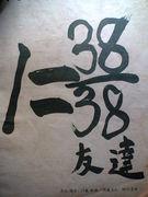2−5の絆