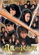 実写版風魔の小次郎DVD第4巻