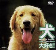 愛犬を紹介する会♪