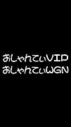 ☆おしゃんてぃVIP/WGN☆