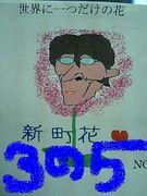 武生東 3年5組 新町先生
