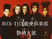 BUCK-TICK寵愛倶楽部☆静岡支部
