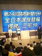 岡山の競輪選手を応援
