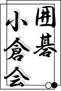 【囲碁】小倉会 コミュ
