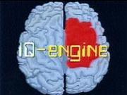 IQエンジン