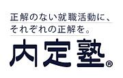 【就職活動2013/2014】内定塾
