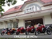 CBR250R @ MC41