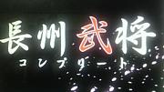 長州武将コンプリート