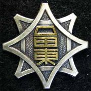 口田東小学校1998年卒