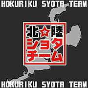 北陸ショタチーム