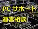 PCサポート情報交換