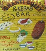 Shanti  Curry & Bar