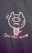 SHO- MEI- Boo-