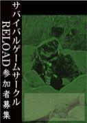 関学 SVGサークル RELOAD