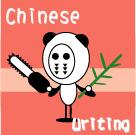 中国語を書く  超初心者向け