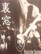裏窓(SINCE 1989)