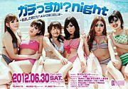 ガチっすか?night_03