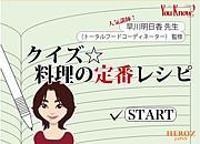 クイズ☆料理の定番レシピ