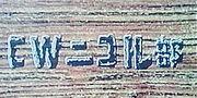 C.W.ニコル部