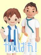 ☆富山の看護友達を増やそう!☆