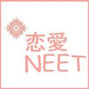 恋愛NEET