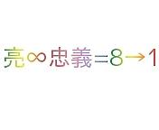 亮∞忠義=8→1
