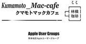 熊本Maccafe
