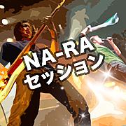 NA-RAセッション