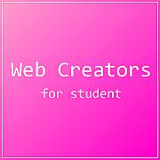 学生WEBクリエイター