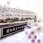 愛知県立中川商業高等学校   mix...