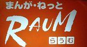 らうむ三鷹店追悼コミュ(仮)