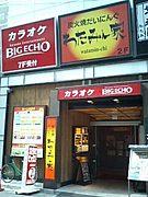ビッグエコー新潟駅前店