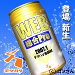池袋DH【WEB総合PRO 2007.01】